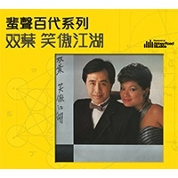 Shuang Ye Xigo - Johnny Ip & Frances Yip