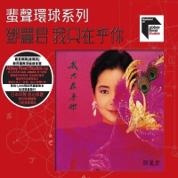 Wo Zhi Zai Hu Ni  - Teresa Teng