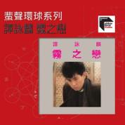 Alan Tam-Wu Zhi Lian - Alan Tam-Wu Zhi Lian