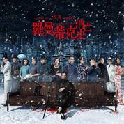 The Wasted Times - Sida Guo/ Shigeru Umebayashi