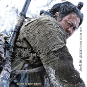 The Tiger: An Old Hunter's Tale - Yeong-wook Jo