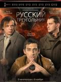 2007 The Russian Triangle. Poster · By: official film poster