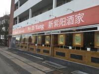 kinesisk restaurant ølstykke