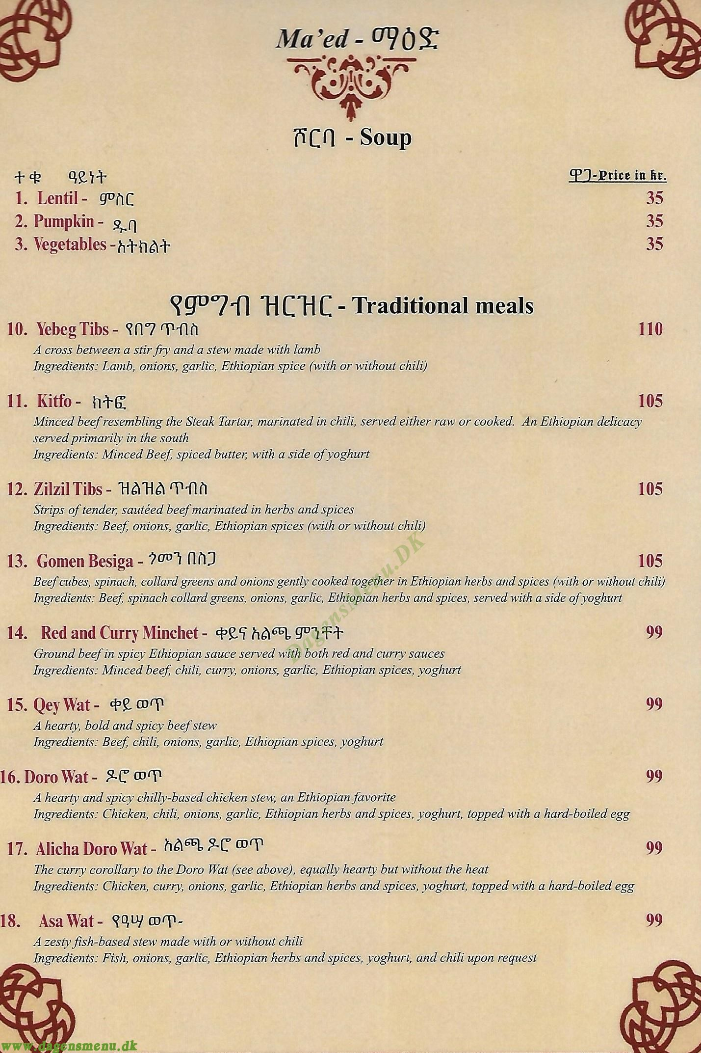 Ma'ed Ethiopian Restaurant - Menukort