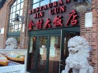 Jin Cun