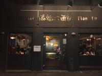 Restaurant Tian Fu