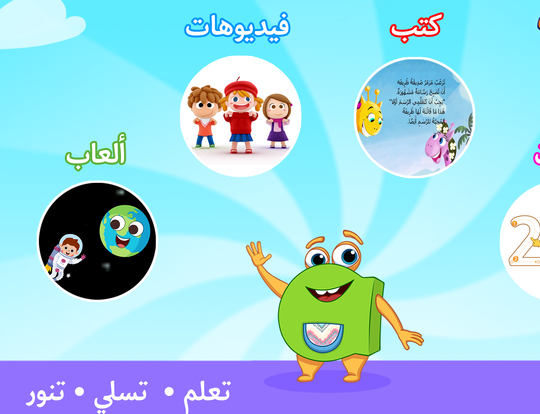 Abjadiyat - Arabic for Kids @ Dubai