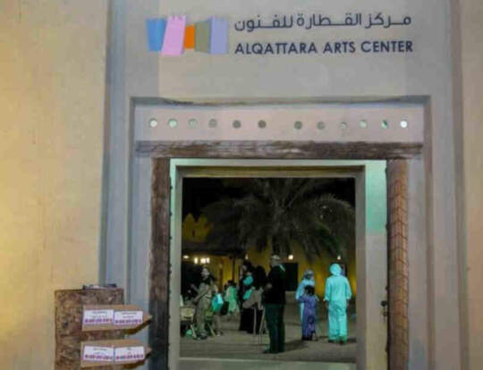 Al Qattara Arts Center @ Al Ain