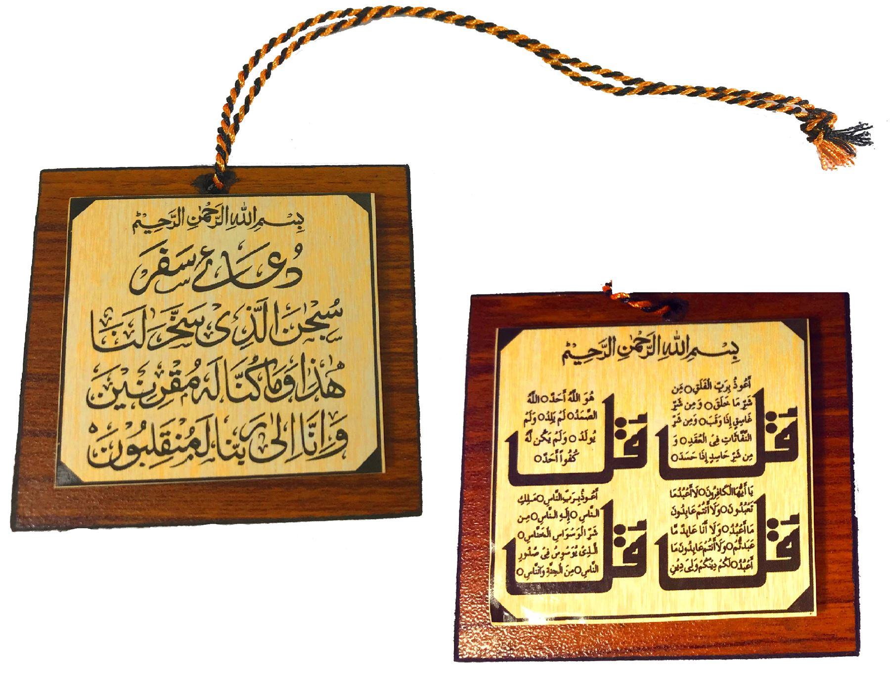 Wooden car hanger with Dua-e-safar and 4 Qul