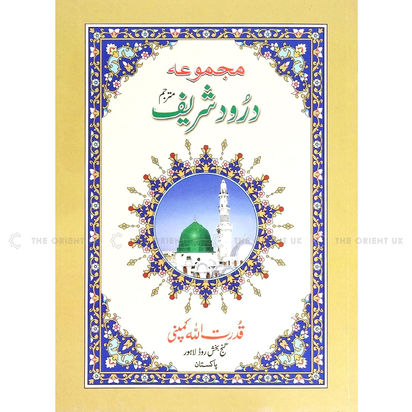 Details about Full Durood Sharif Urdu Translation 21 Droods Islamic Book 7  Lines Large 24x18cm