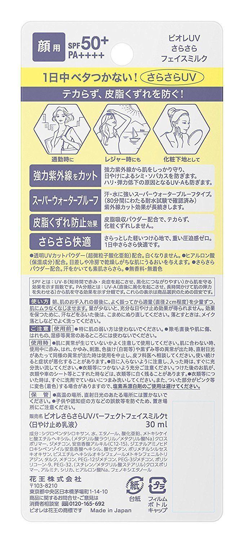 Kao-Biore-UV-perfetto-Latte-Protezione-Solare-SPF-50-PA-per-il-viso-o-corpo miniatura 3