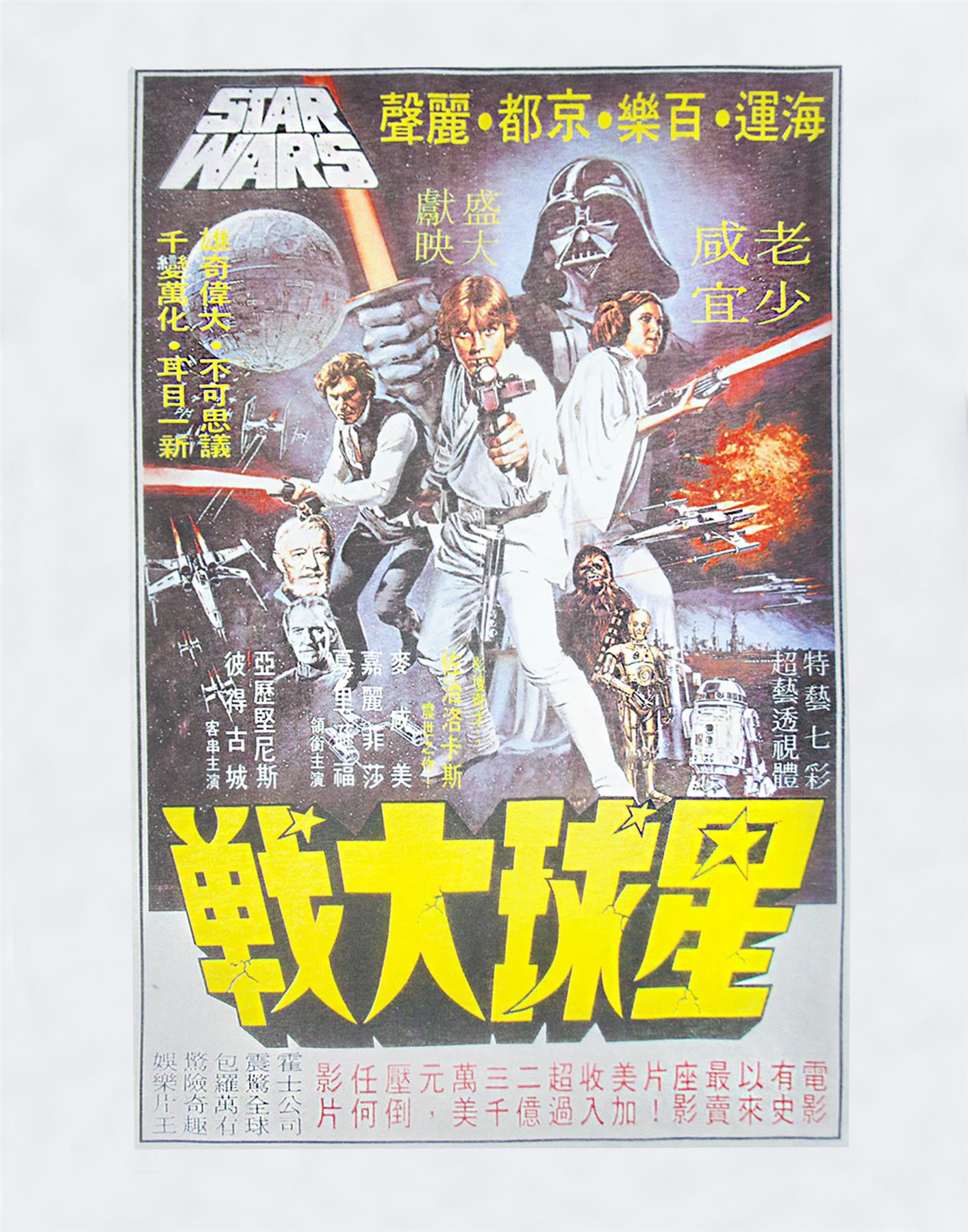 Star-Wars-A-New-Hope-Vintage-Japanese-Poster-Men-039-s-T-Shirt thumbnail 4