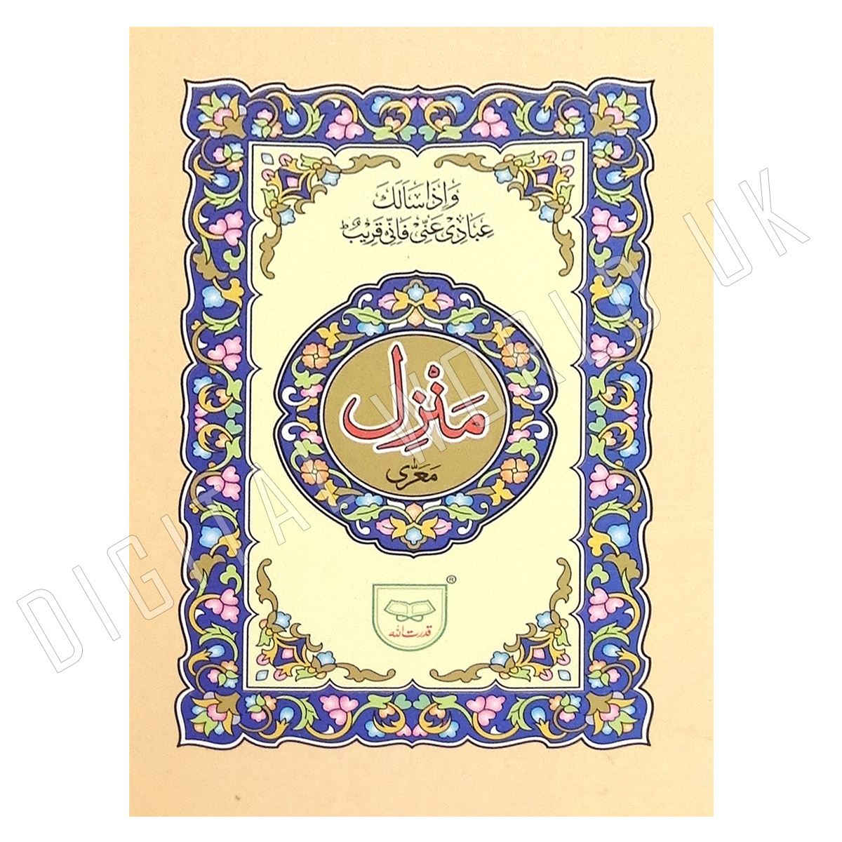 Manzil Collection Book Verses Surahs Islamic Dua'a Urdu 8