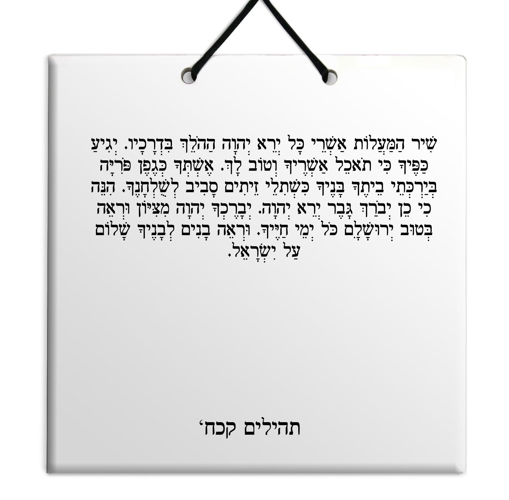 Details about Hebrew Book of Psalms Ceramic TILE holy bible Tehillim  Chapter 128 תהילים עברית