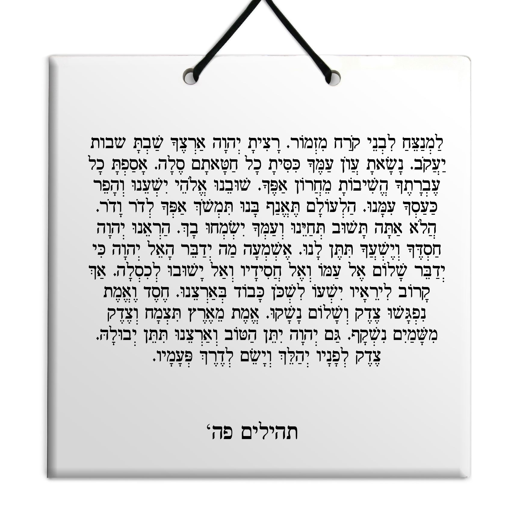Details about Hebrew Book of Psalms Ceramic TILE holy bible Tehillim  Chapter 85 תהילים עברית