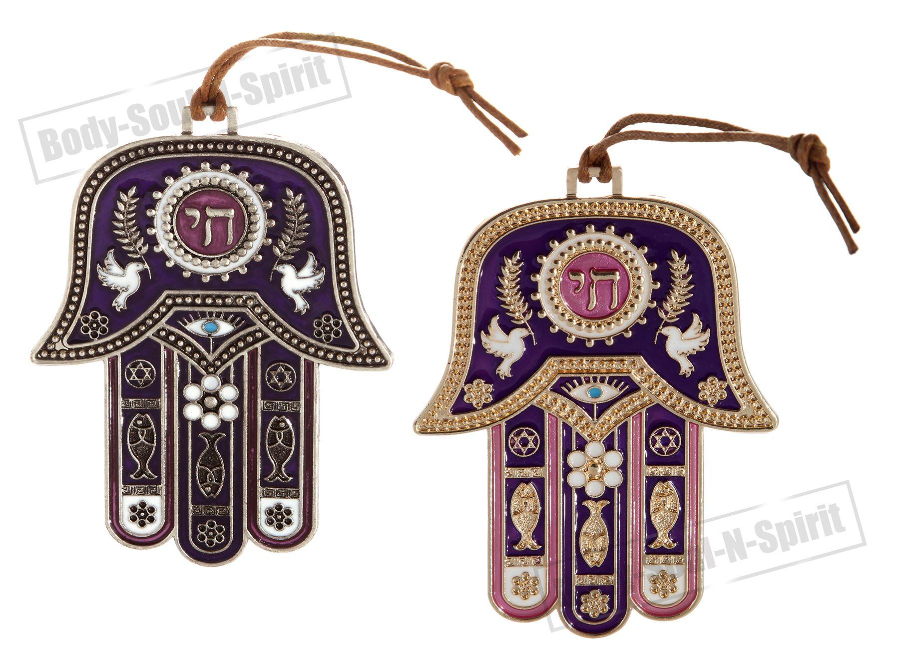 Details about 2 Spiritual protection Success Hamsa hand Wall Hanging CHAI  Judaica Kabbalah
