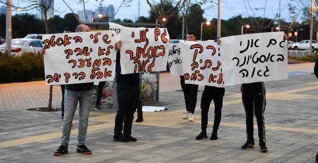 אוהדי בני יהודה מפגינים נגד ברק אברמוב מחוץ למושבה (חגי מיכאלי)