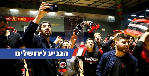שחקני הפועל ירושלים חוגגים עם הקהל במלחה (אורן בן חקון)