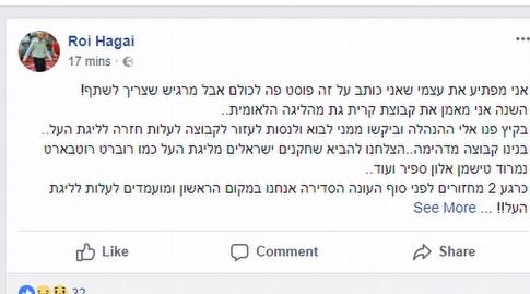הפוסט של רועי חגאי (פייסבוק)