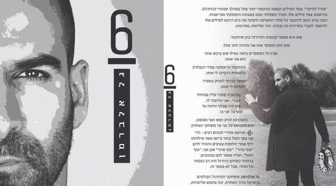 ספרו של גל אלברמן (מערכת ONE)