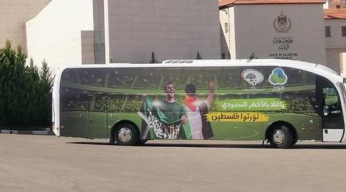 האוטובוס של שחקני נבחרת ערב הסעודית (אינסטגרם)