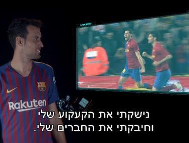 הקשר האחורי של ברצלונה נזכר בשער הבכורה שלו