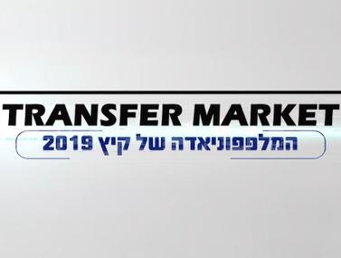 Transfer Market- תוכנית מס'-13