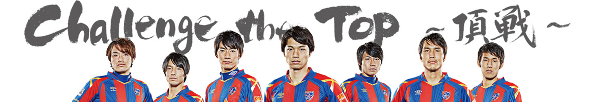 FC Tokyo Challening the top 2016