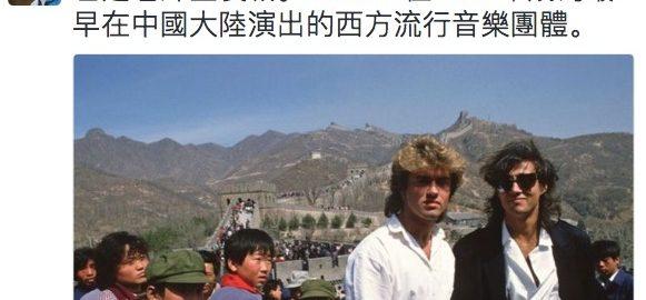 George Michael Xina
