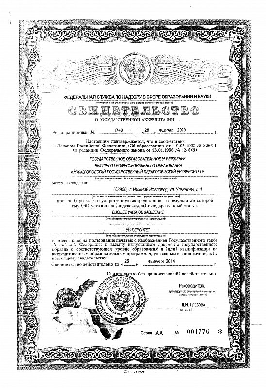 Высшие учебные заведения МВД России