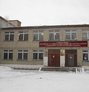 Балашовский филиал Российской академии народного хозяйства и государственной службы при Президенте Российской Федерации