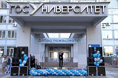 Самарский государственный университет (СамГУ)