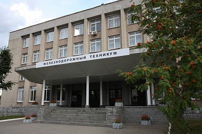 Железнодорожный техникум Ярославского филиала Московского государственного университета путей сообщения