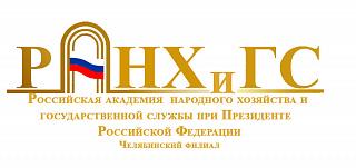 Челябинский филиал Российской академии народного хозяйства и государственной службы при Президенте Российской Федерации