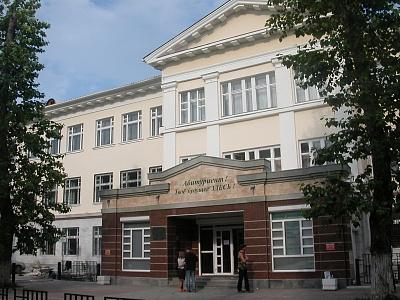 Уральский гуманитарный институт (УрГИ)