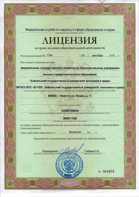 Учебные заведения  diplomvvrukicom