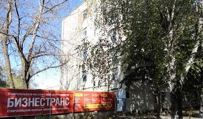 """Ставропольский институт бизнеса и технологий """"Бизнестранс"""""""
