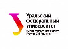 Филиал Уральского федерального университета имени первого Президента России Б.Н. Ельцина в г. Алапаевске