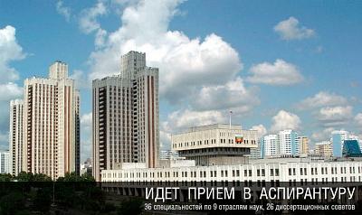 Российская академия народного хозяйства и государственной службы при Президенте Российской Федерации (РАНХиГС)