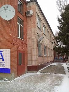 Ейский филиал Современной гуманитарной академии