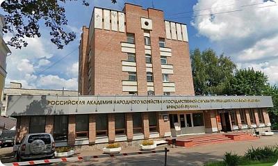 Брянский филиал Российской академии народного хозяйства и государственной службы при Президенте Российской Федерации