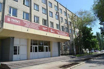 Балаковский филиал Российской академии народного хозяйства и государственной службы при Президенте Российской Федерации
