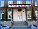 Орский медицинский колледж