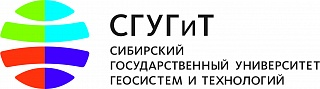 Сибирский государственный университет геосистем и технологий (СГУГиТ)