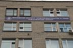 Филиал Московского института предпринимательства и права в г. Новосибирске
