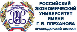 Краснодарский филиал Российского экономического университета им. Г.В. Плеханова