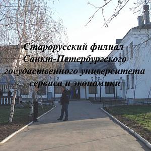 Старорусский филиал Санкт-Петербургского государственного университета сервиса и экономики