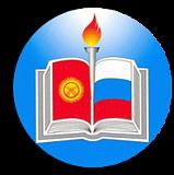 Кыргызско-Российский Славянский университет