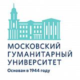 Московский гуманитарный университет (МосГУ)