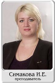 Симакова Ирина Евгеньевна